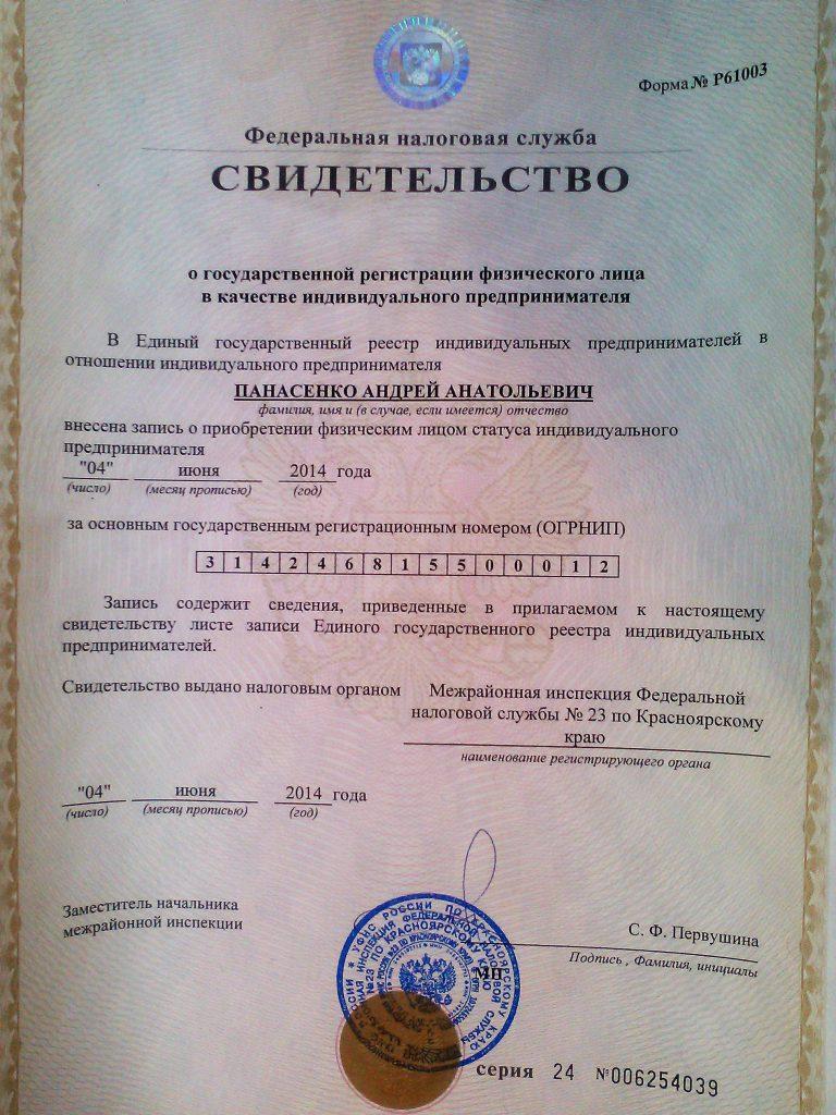 Панасенко Андрей Анатольевич